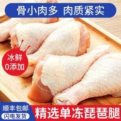 京东PLUS会员:新鲜冷冻琵琶腿大鸡腿5斤78.25元(需用券)