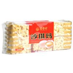 DXC稻香村稻香村糕点点心休闲零食中华老字号沙琪玛180g 6.93
