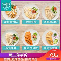 ishape优形低脂即食鸡胸肉100gx7袋 41.68元