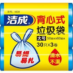 洁成手提背心式垃圾袋加厚90只50cm*60cm*3卷家用大号垃圾袋垃圾分类 5.95元