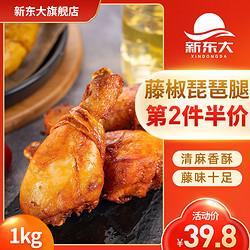 新东大藤椒琵琶腿香辣脆皮炸大鸡腿新鲜冷冻炸鸡腿半成品零食1kg*3件69.55元(合23.18元/件)