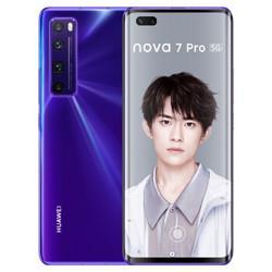 HUAWEI华为nova7?Pro5G手机8GB+128GB仲夏紫3599元