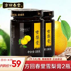 方回春堂秋梨膏不添加蜂蜜不用梨汁勾兑雪梨膏180g*2瓶59元(需用券)
