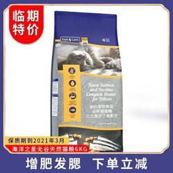 海洋之星猫粮三文鱼沙丁鱼配方幼猫粮6kg258元(需用券)