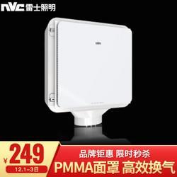 雷士(NVC)换气扇卫生间浴室厕所厨房油烟排风扇静音吸顶抽风机集成吊顶厨卫排风扇*2件348.1元(合174.05元/件)