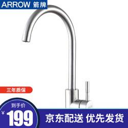 ARROW箭牌卫浴AE4548厨房卫浴龙头 149元