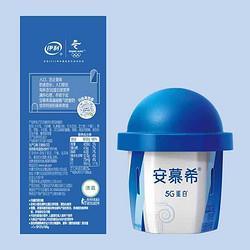 伊利安慕希高端凝酪勺吃酸奶原味125g*8瓶装5G蛋白酸奶蓝胖子杯装经典原味65.8元