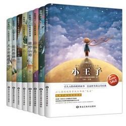 《影响孩子一生的世界名著》全套8册