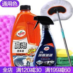 TurtleWax龟牌G-2051冰蜡镀膜剂配洗车液洗车拖把掸子6件套89元(需用券)