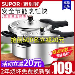 SUPOR苏泊尔YL249H2高压锅3L92.4元