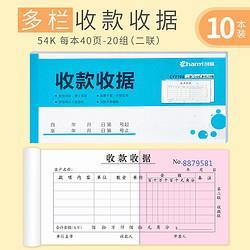 chanyi创易CY7700多栏二联收据10本7.5元