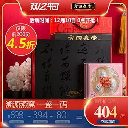 方回春堂马来西亚进口溯源码燕窝20g白燕燕盏节日送礼盒404元