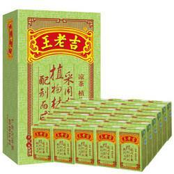 王老吉凉茶植物饮料绿盒装清凉茶饮料250ml*30盒整箱水饮中华老字号*2件