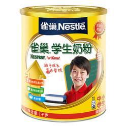 Nestlé雀巢学生奶粉罐装1kg 85.5元(需买2件,共171元,需用券包邮)