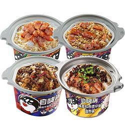 自嗨锅自热米饭4桶箱装950g 48.91元(需买2件,共97.82元)
