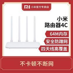 小米路由器4C家用无线网wifi多功能宽带增强穿墙王移动网络49元