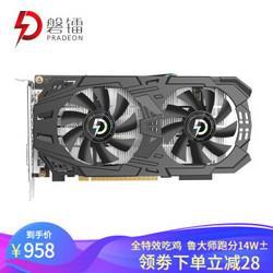 磐镭GTX1060DDR5电脑显卡吃鸡游戏独立显卡LOL/绝地求生3G986元