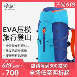 BIGPACK派格男女款户外滑雪包登山包徒步旅行时尚背包40L529元