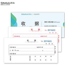 西玛(SIMAA)SJ122二联单栏收据20组54K175*83mm10本/包1.5元