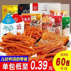 翻天娃辣条小零食360g 9.9元