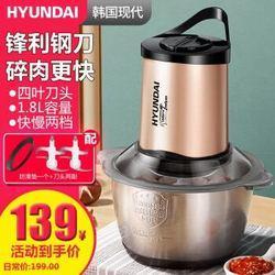 韩国现代(HYUNDAI)不锈钢电动绞肉机69元(需用券)
