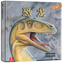 《趣味科普立体书:恐龙》