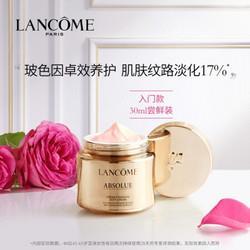 LANCOME兰蔻兰蔻菁纯面霜臻颜精萃乳霜(轻盈)30ml 1380元