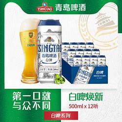 TSINGTAO青岛啤酒青岛啤酒(TsingTao)全麦白啤(2020版)11度500ml*12听大罐整箱装