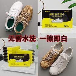 网红擦鞋湿巾神器小白鞋去黄脏免水洗去污擦皮鞋清洗剂运动鞋清洁8.8元(需用券)