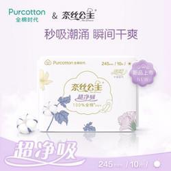 Purcotton全棉时代PurCotton卫生巾奈丝公主超净吸系列亲肤超薄日用245MM10片/袋 11.28元