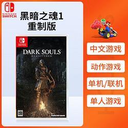 Nintendo任天堂SwitchNS游戏卡带黑暗之魂1重制版中文201.72元