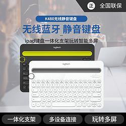 罗技K480无线蓝牙键盘办公多功能ipad手机时尚键盘女性笔记本键盘248元