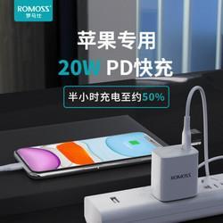ROMOSS罗马仕AC20CPD20W快充充电头 24.16元(需买5件,共120.8元,需用券)