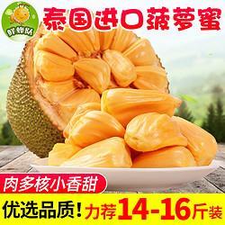 泰国进口菠萝蜜新鲜水果包邮木波萝蜜品质单果包邮现发49元