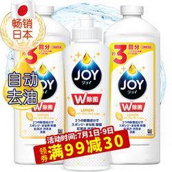 JOY日本进口超浓缩洗洁精(柠檬香型)超值套装170mlx1+390mlx2 49.9元
