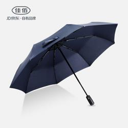 hommy佳佰H?mmy佳佰三折全自动雨伞蓝色 31.59元