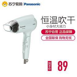 Panasonic松下吹风机EH-WND2G家用小型恒温大功率冷热风筒电吹风迷你便携式89元