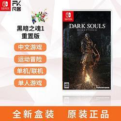 Nintendo任天堂SwitchNS游戏卡带黑暗之魂1重制版黑魂中文208.92元