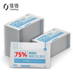 hommy佳佰75%酒精湿巾单片独立包装*50片 15.89元(需买3件,共47.67元)