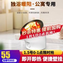 雷士照明(NVC)浴霸壁挂式安全速热快速升温单功能浴霸家用卫生间浴室灯暖55元