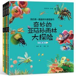 《奇妙的亚马孙雨林大探险》(彩图绘本套装全4册) 15.8元(需买5件,共79元,需用券)