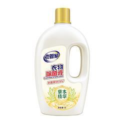 老管家衣物除菌液2L 12.95元(需买5件,共64.75元)