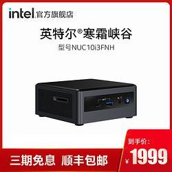 intel英特尔寒霜峡谷NUC10i3FNH迷你微型电脑NUC主机(i3-10110U) 1889.09元