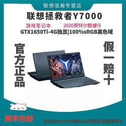 联想拯救者Y70002020游戏笔记本电脑十代酷睿i51650ti4g电竞本5699元