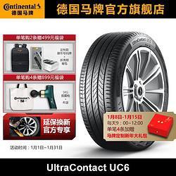 德国马牌轮胎245/45R18100WXLULTCUC6适配荣威950迈锐宝XL1008.75元