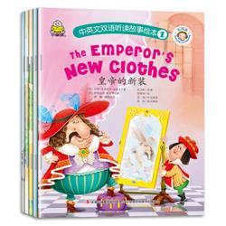 中英文双语听读故事绘本白雪公主皇帝的新装青蛙王子等套装5册读绘本听故事学英语