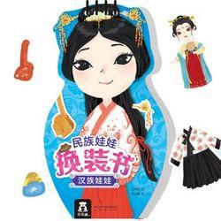 3-6岁民族娃娃换装手工书:汉族娃娃趣味换装游戏,锻炼动手能力