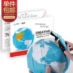 北斗地球仪20cmDIY折纸地球仪个性创意拼装(手绘版)*10件