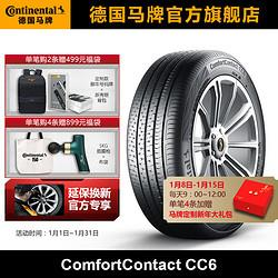德国马牌轮胎225/55R17101WXLCOMCCC6适配荣威950799元