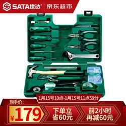 世达(SATA)工具箱家用套装五金工具盒扳手螺丝刀木工电工套装活动扳手DY06503179元